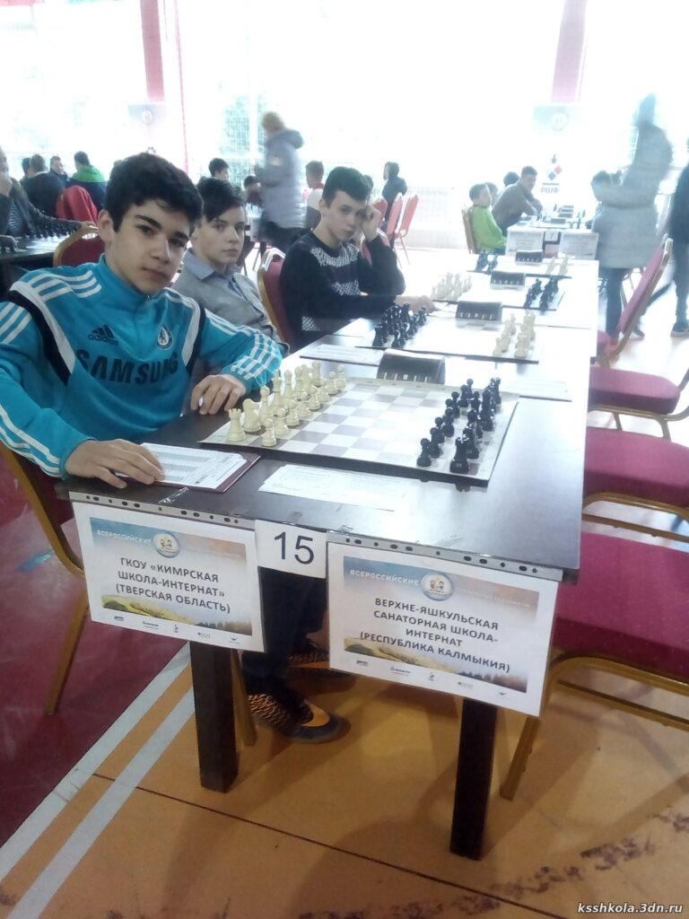 Всероссийские соревнования по шахматам