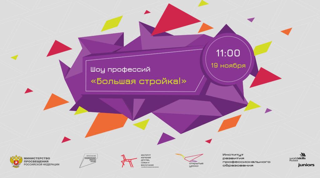Всероссийский открытый урок «Изобретай будущее!»
