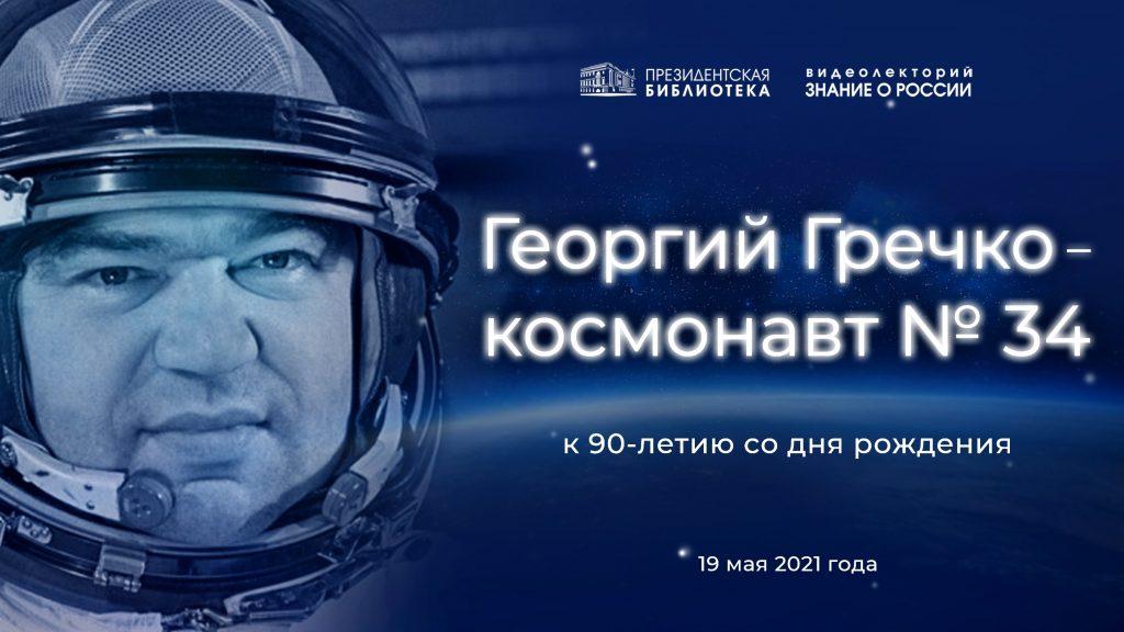 К 90-летию Георгия Гречко