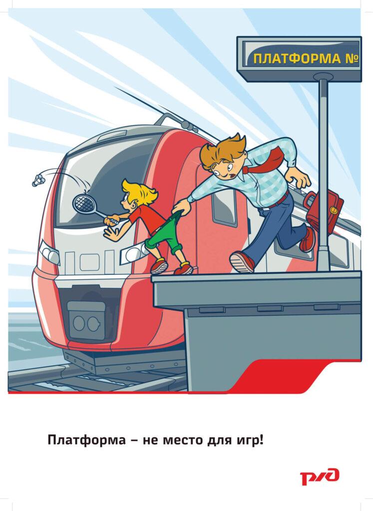 Железнодорожная безопасность